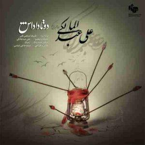 آهنگ خیلی وقتا دوست دارم تشنه بمونم خیلی تشنه مثه عباس بشینم دعا کنم بارون بباره