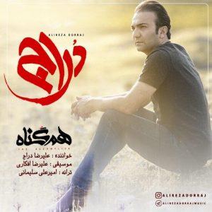 آهنگ یه عمر توو رویای من چشمای تو بازیگره