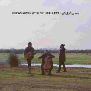 آهنگ با من خیال کن که به پل های اصفهان با من خیال کن که به شیراز رفته ای